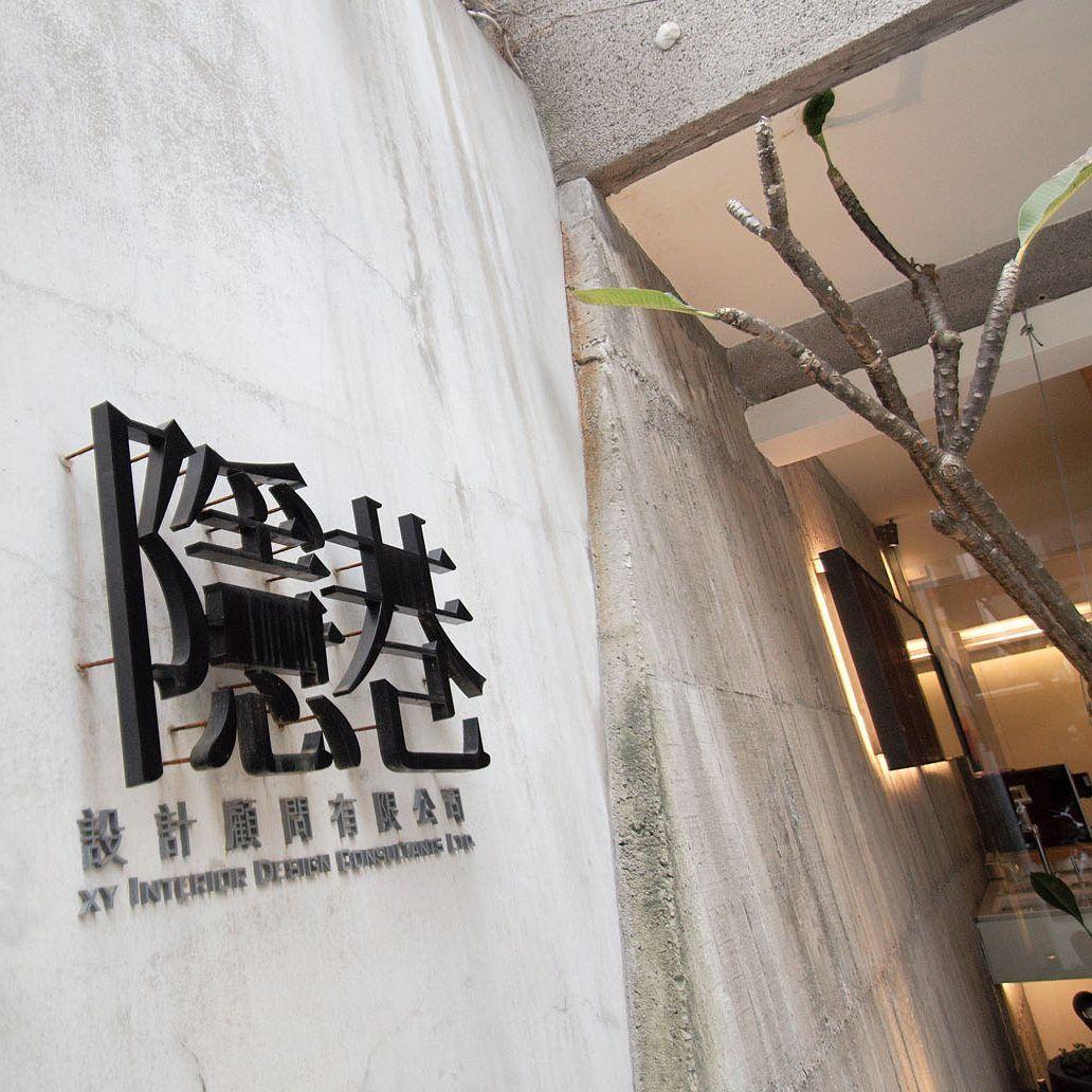 隱巷設計顧問有限公司/黃士華、袁筱媛、孟羿彣