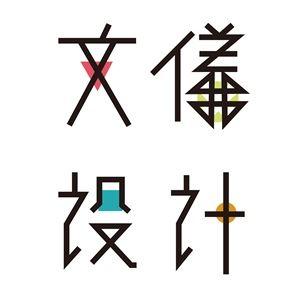文儀室內裝修設計有限公司/李紹瑄
