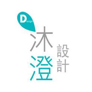 沐澄設計有限公司/張惠靖