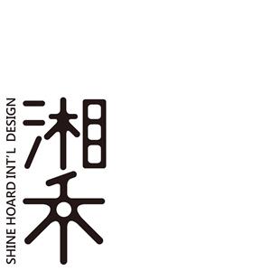湘禾國際設計/周奕伶