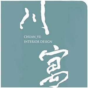 川寓室內裝修設計工程有限公司/川寓設計團隊