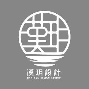 漢玥室內裝修設計有限公司/蔡明宏