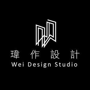 瑋作設計有限公司/劉瑋婷