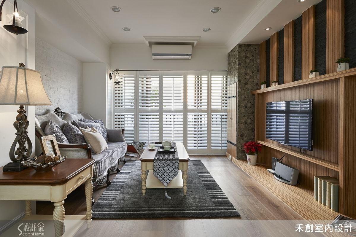 客廳捨棄挑高空間,上方做了夾層,電視牆採用黑板雙溝文化石與木作搭配,並配合酒窖造型的磚造儲藏櫃,有豐富層次感。