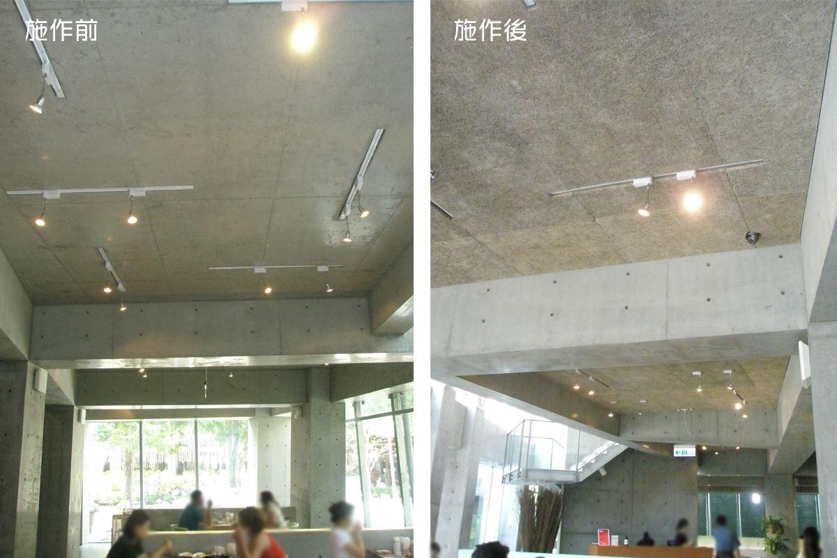 灰木 G-1536 美絲吸音板成功融入原有清水模裝潢。