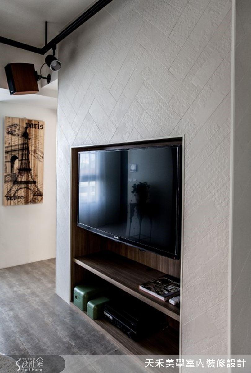 視聽設備的管線均以專用套管妥善收束於電視牆後方,呈現極簡美感;設計師並特別採用義大利進口壓紋磚打造電視牆,以 W 型拼貼方式呼應屋主中文姓名的「文」字,為空間注入了獨特的意義。