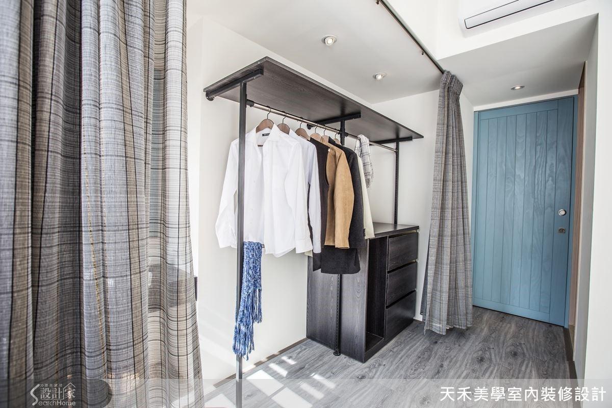 根據屋主的需求,在主臥室內規劃了獨立的更衣區域,搭配拉簾設計讓空間易維持清爽的視覺效果。