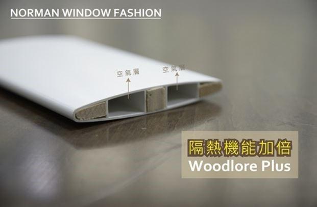 NORMAN 百葉窗中,其中的 Woodlore+ 材質,將空氣層設計在葉片內,隔熱的效果更好
