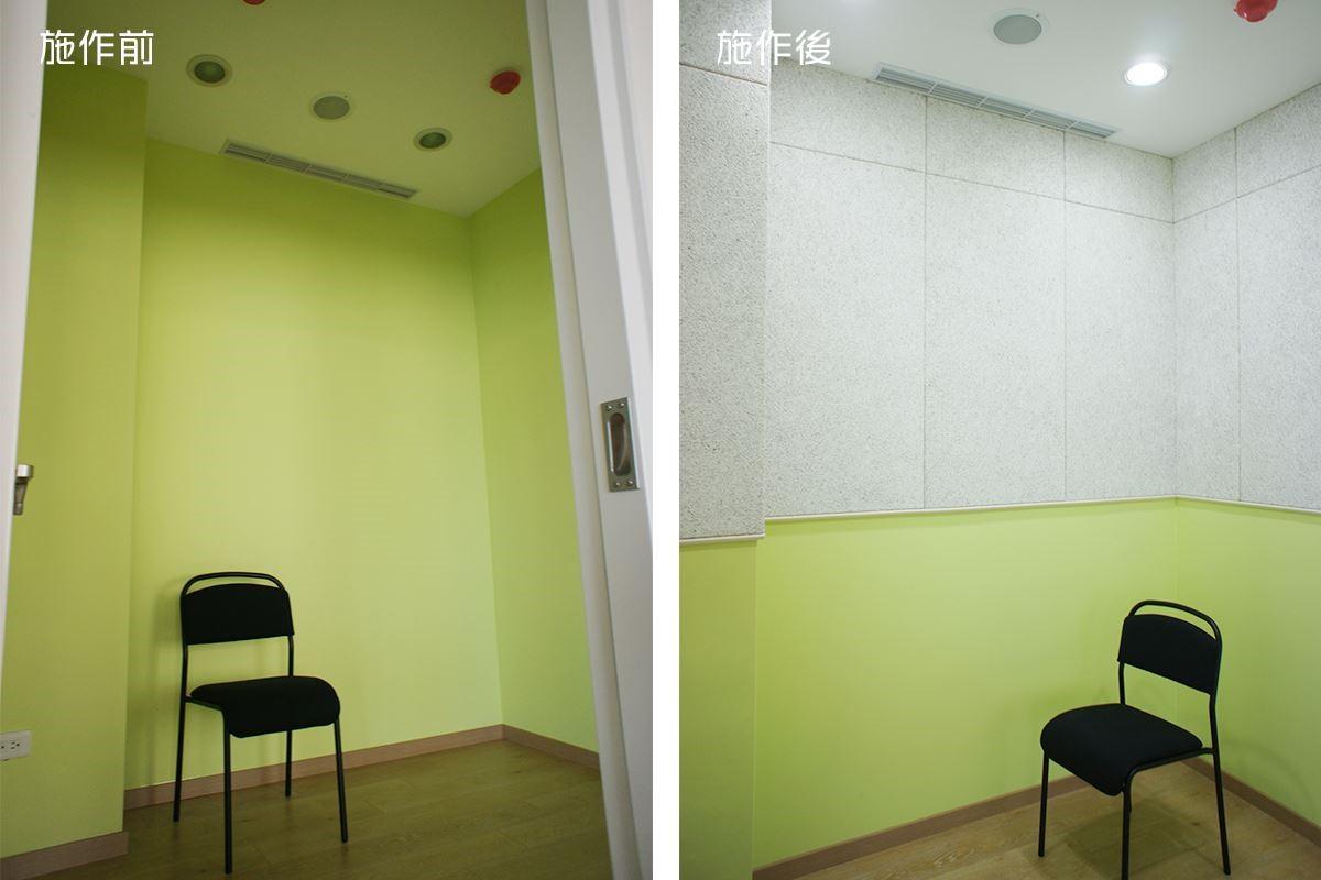 Mexin 美絲吸音板施作前後有效改善空間聲學效果,提升空間美感。