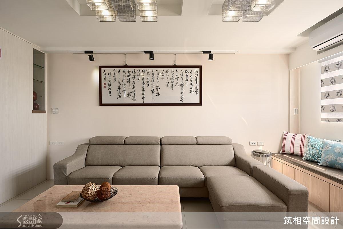 沙發牆以米白定調,搭配軌道燈照明,烘托字畫的簡雅秀麗。