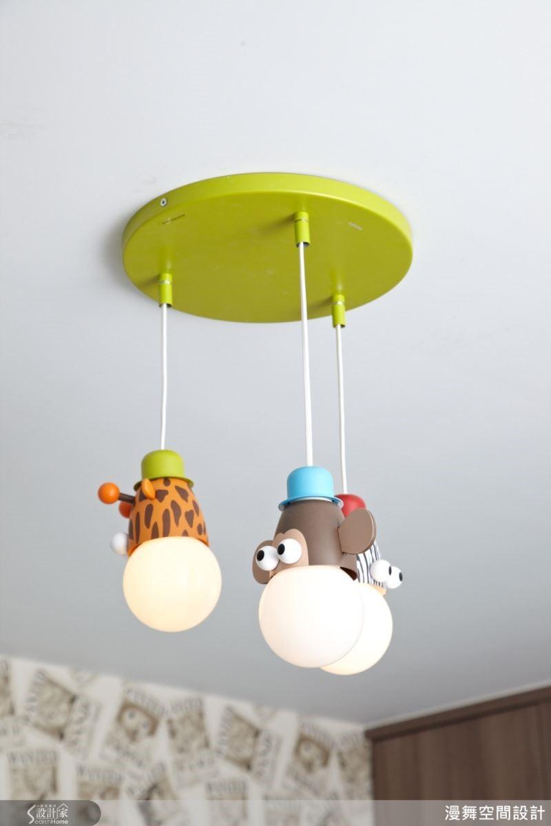 林育如設計師也建議爸爸媽媽不妨帶著孩子一起挑選喜愛的燈具,讓童趣燈光渲染孩子的歡樂童年。(欣賞完整案例:漫舞_28_新北市三重)