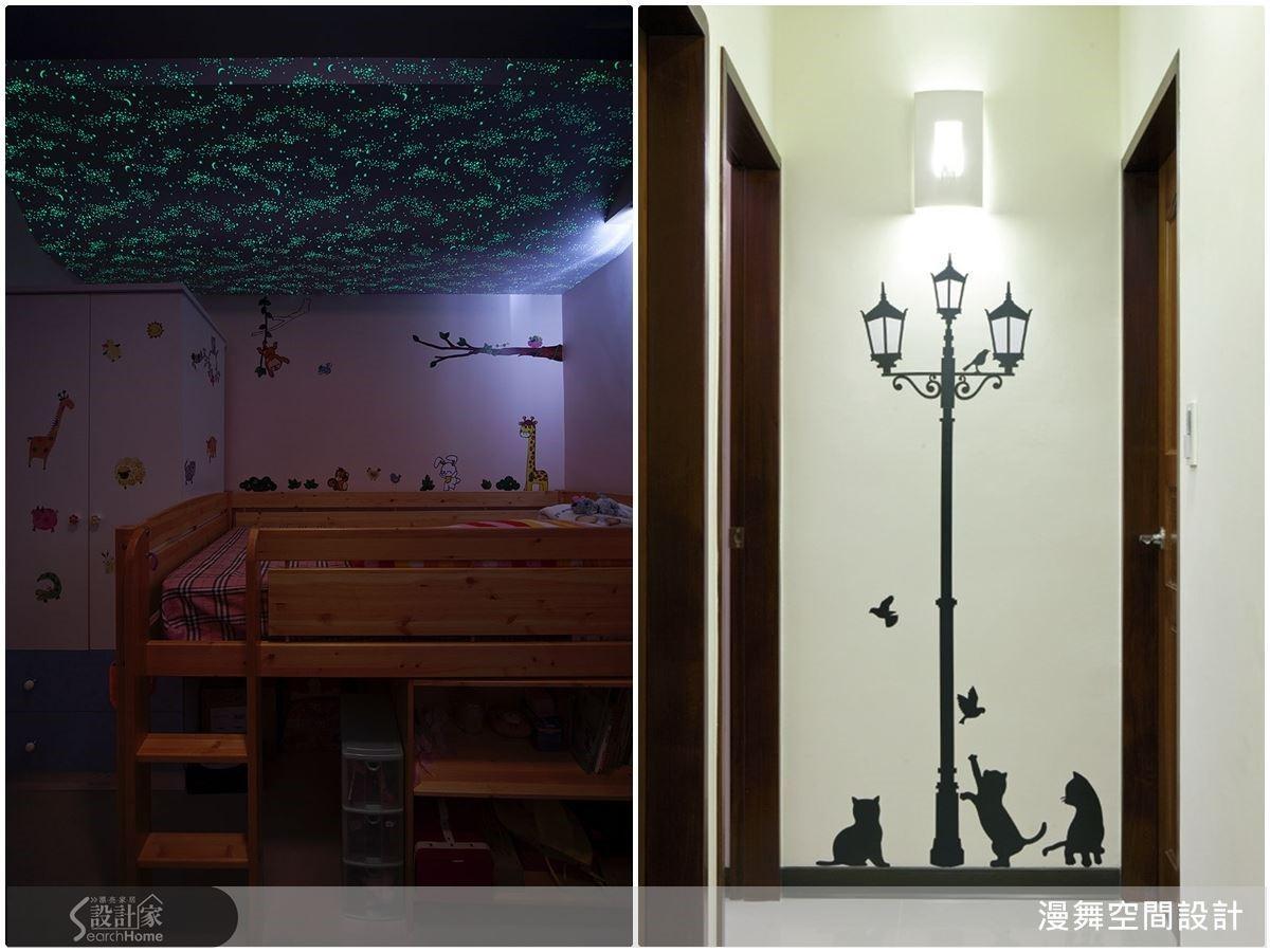 運用夜光壁貼營造出滿天星斗的浪漫氣息,或者是在燈具下方加上路燈的壁貼設計,都能帶來更多趣味感。