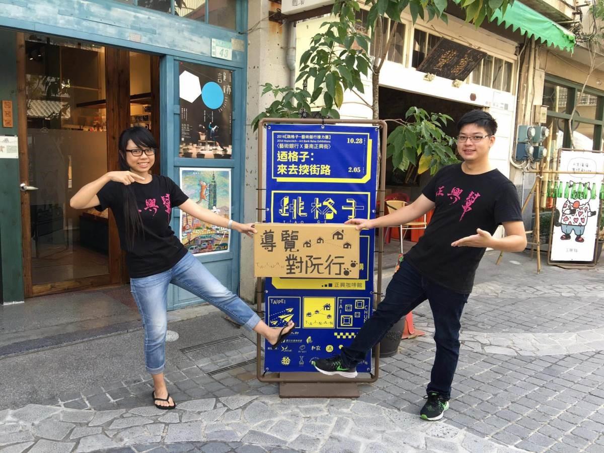 讓臺南在地人阿修跟小宥,帶你在悠遊漫步中認識街區與藝術作品