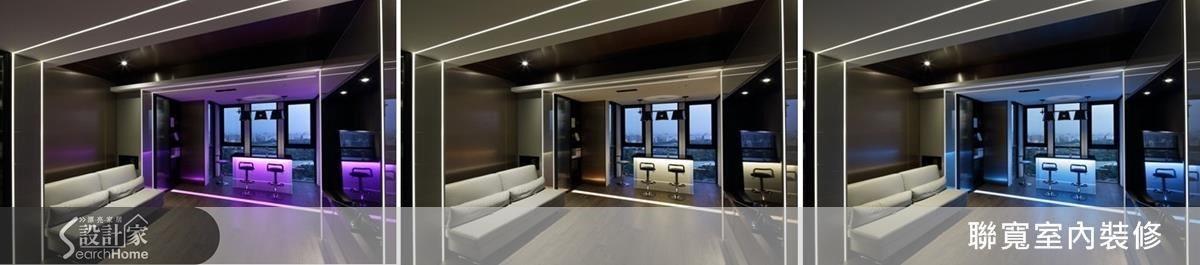 隱藏門拉開,進入大人小孩的遊戲天堂,線性與幾何,和著燈帶駛過空間,與鏡玻片相互穿透與折射,燈光漸落,打造 lounge bar 情調,明亮時,則是全家人的互動空間。