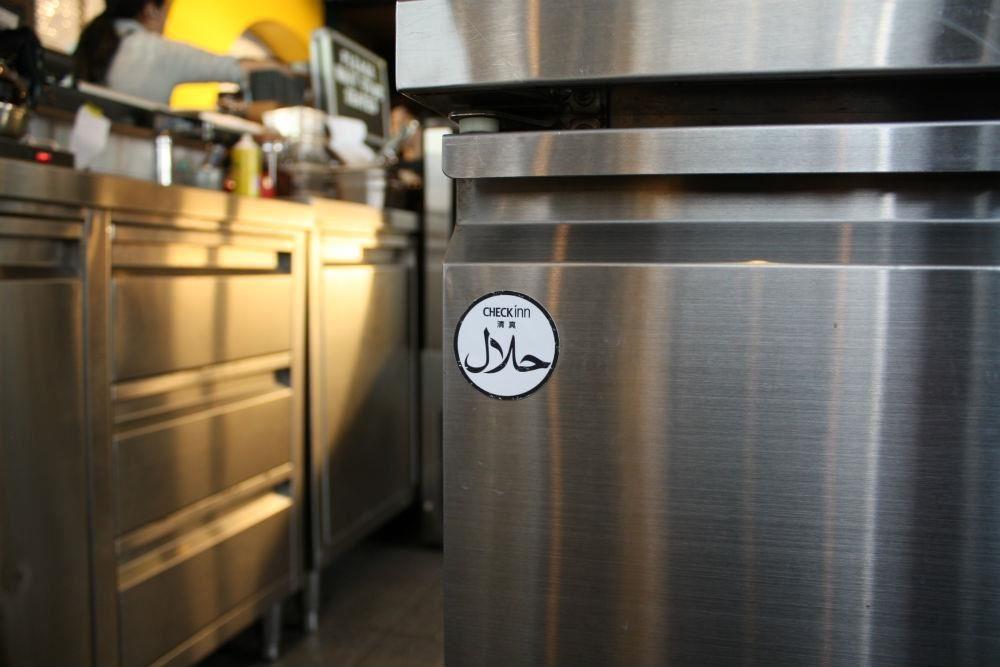 清真專用冰箱。