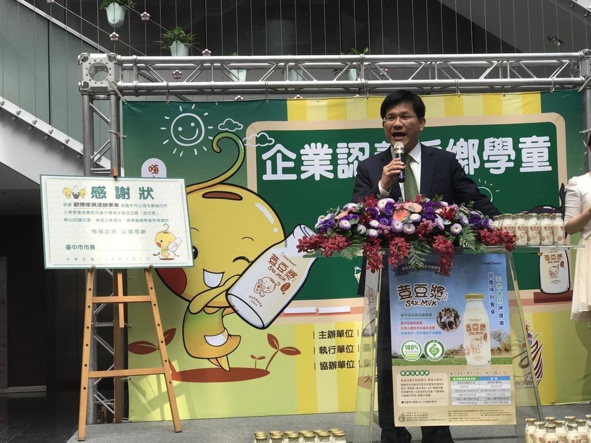 台中市府媒合企業認養國產非基改豆漿,歐德集團率先響應(台中市市長林佳龍)。