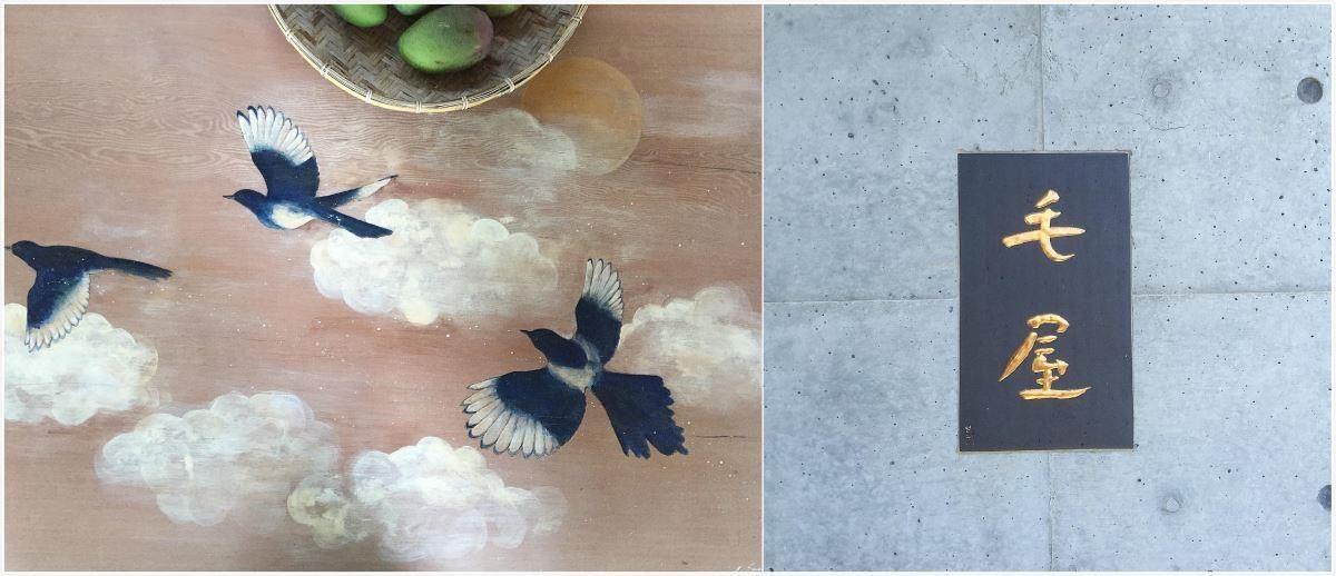 金毛屋中擁有不同藝術家的創作,如日本知名木頭烙畫藝術家末吉陽子在毛院子創作的喜鵲圖、與藝術家為金毛屋燒製的門牌。