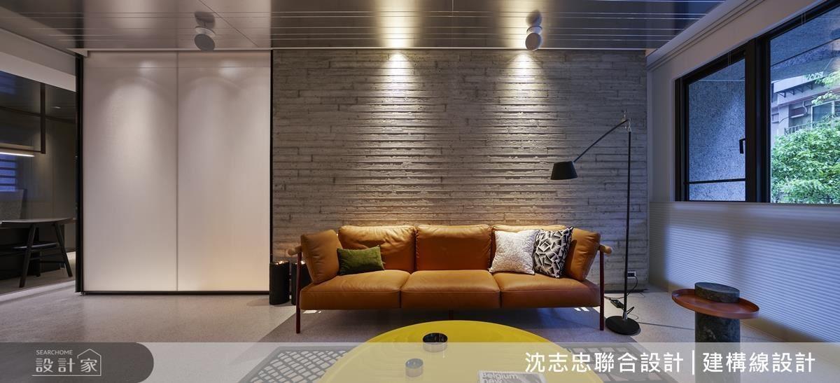 客廳區域,水泥模板牆面,蜂窩板透光材質做為入門視覺印象。