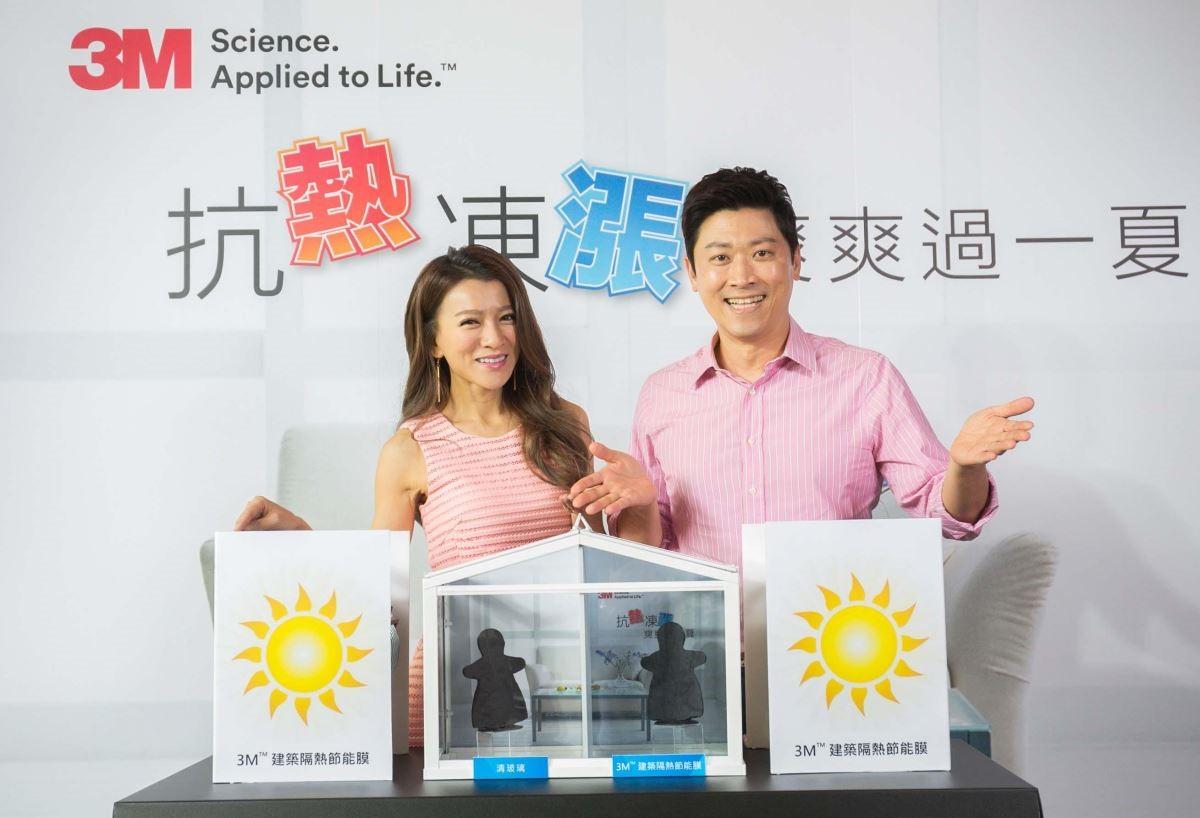 演藝圈精算夫妻侯昌明與曾雅蘭PK夏季省電祕訣,抗熱抗晒全靠3M™建築隔熱節能膜。