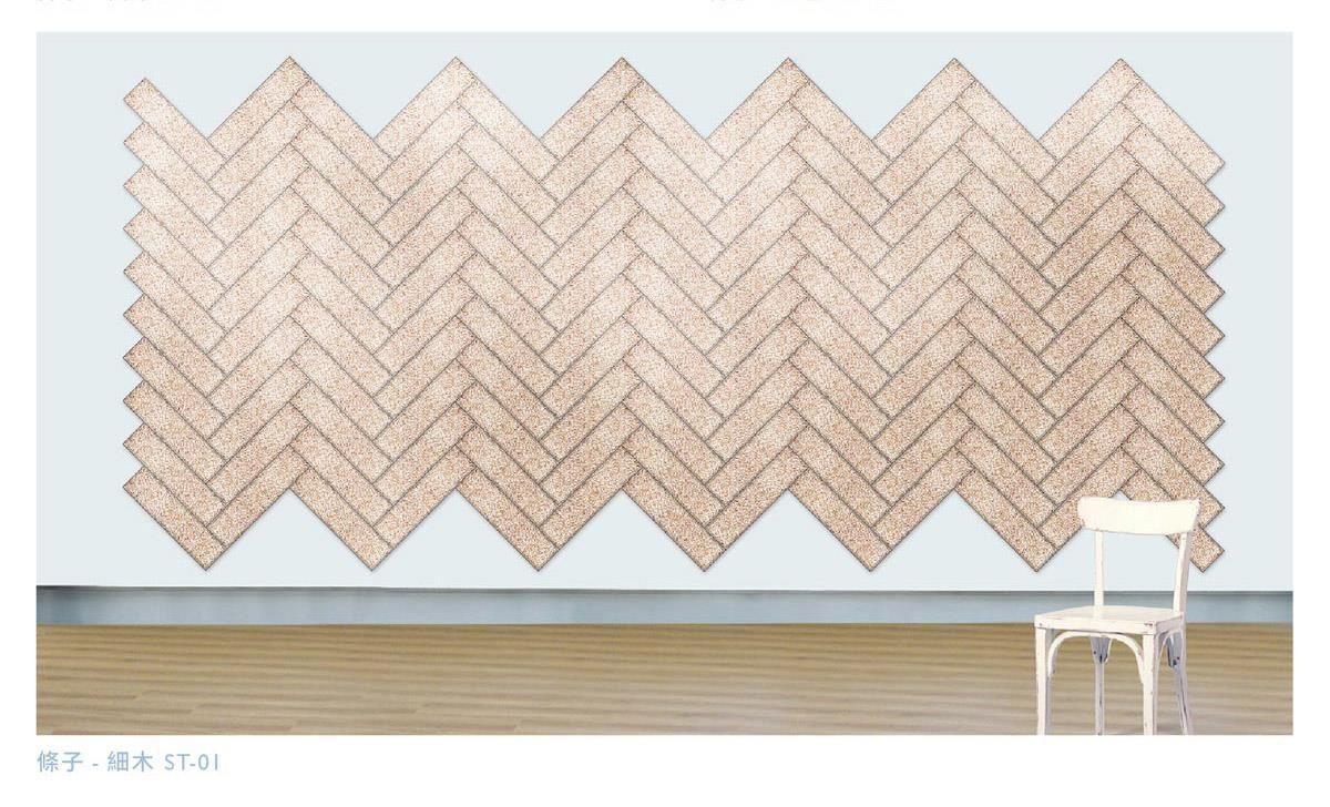 「條子」吸音磚為單片長方外型,同時邊緣處有微幅的小斜角,也因為長形特性,可以支援多樣化的拼花圖形,在牆上就如同一幅裝置藝術般的有話題。
