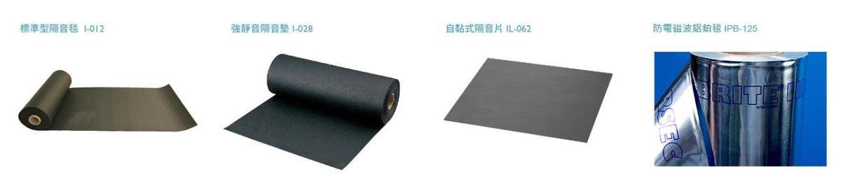 華奕國際精選的日本製造多款隔音毯,搭配工程作正確使用,在減噪表現帶來更上一層樓的效果。防電磁波Brite「金鋁衣」擁有純正歐洲製成技術,採多層複合鋁材質,以高純度加工延展成型。