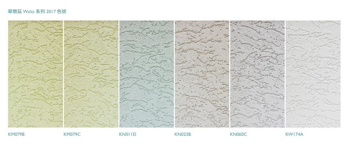日系塗裝吸音板也有多種美麗色彩可供選擇。
