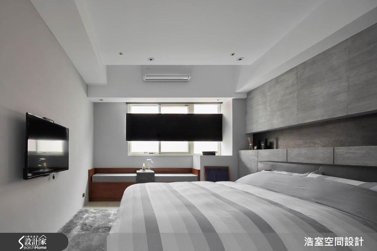 主臥房中運用清水模牆面呼應客廳的端景,並搭配一致性的灰白色系,讓空間道出一抹恬靜。一旁窗邊的臥榻,更是為屋主留下與自己對話的專屬空間。