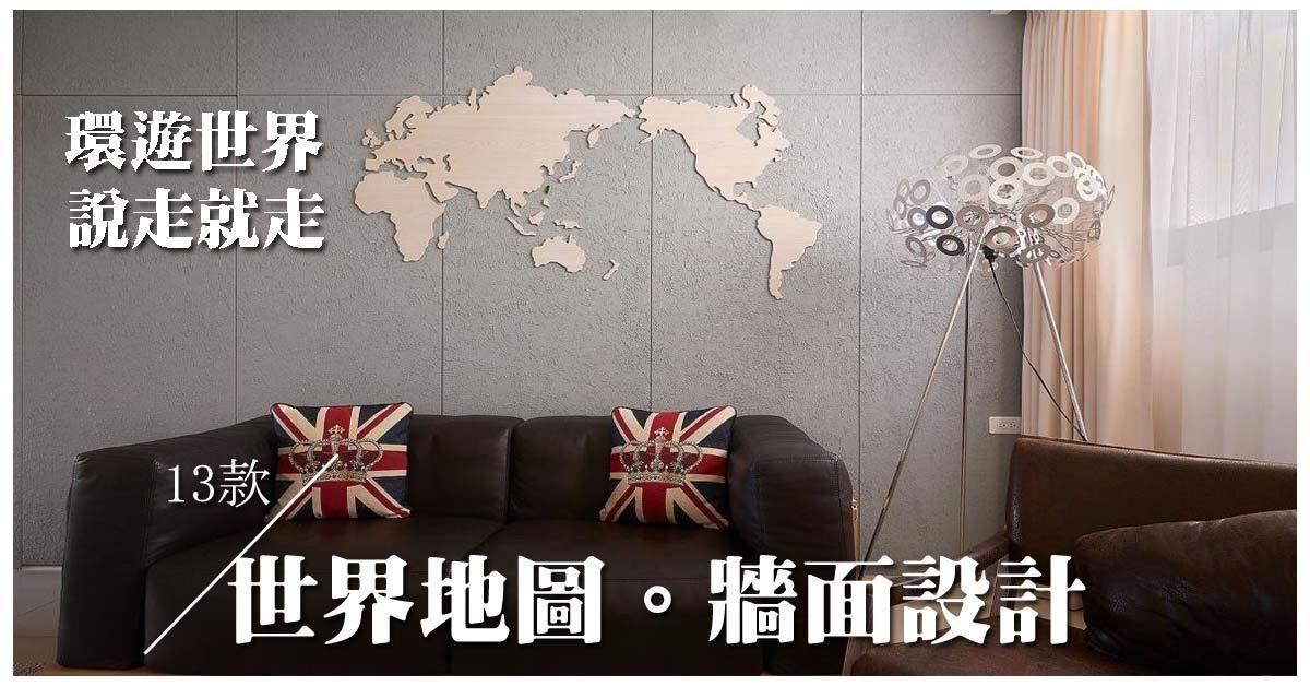 13款世界地圖牆面設計>>