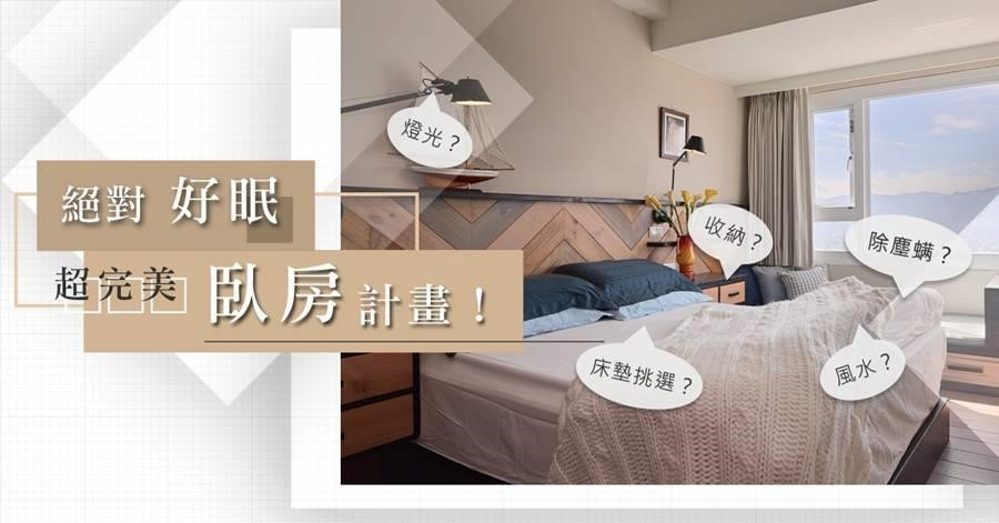 房間的燈光、床墊選購要訣、清除塵螨秘訣等,一網打盡! 〉〉