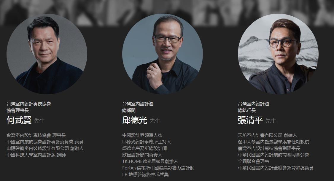 2017 台灣室內設計週 核心團隊。