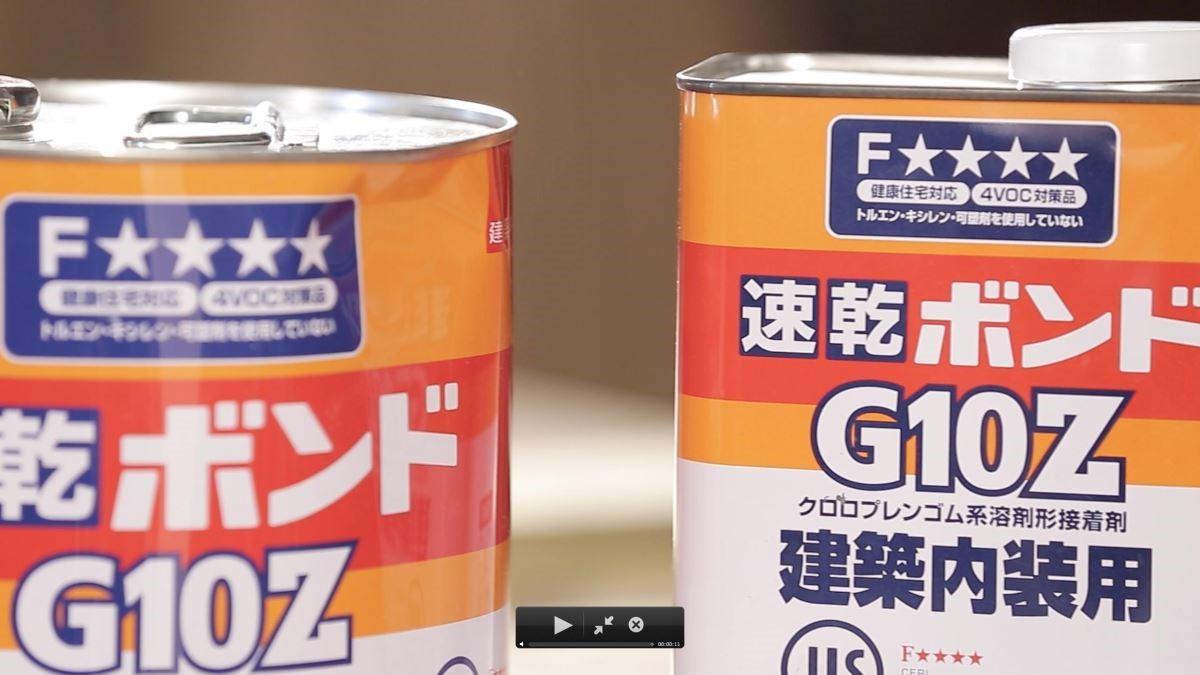 使用日本 F4 顆星等級的最高標準環保接著劑,具有低量甲醛含量,降低對居住者的健康危害。