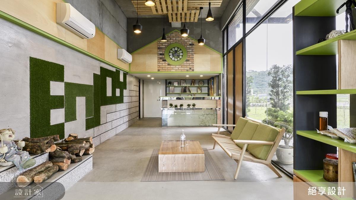 建築外觀以紅磚牆堆砌而成,鐵件的陪襯堆疊出工業風底蘊,屋主也希望室內空間有溫暖的氣息,設計師運用較為明亮清新的色彩,暖化空間。