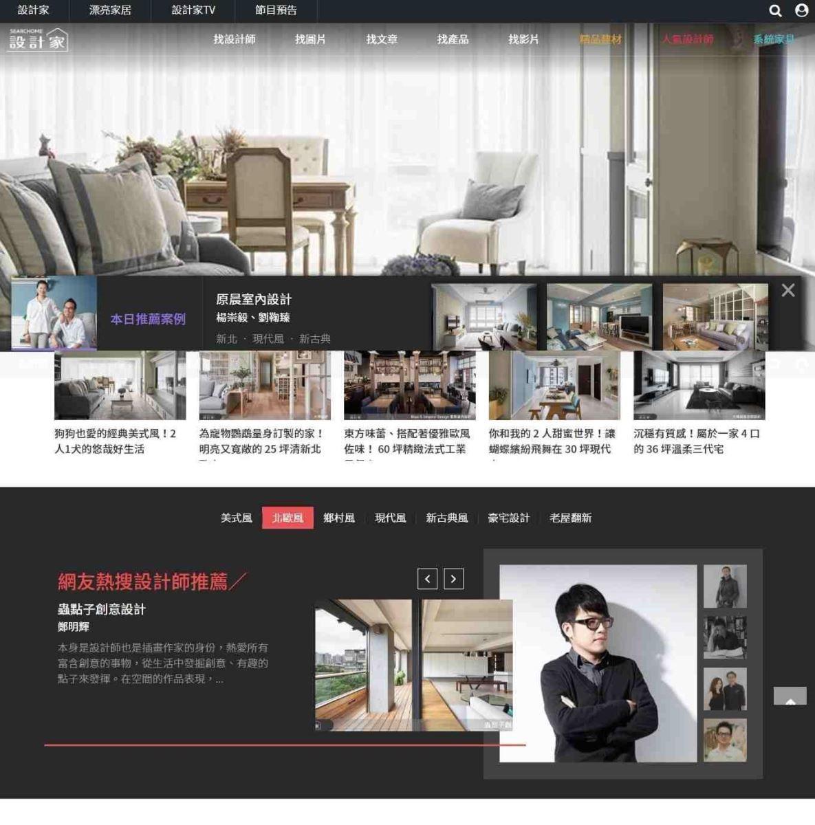 設計家網站於今年元旦進行首頁及搜尋功能改版,為有裝潢需求的網友提供最佳視覺體驗。