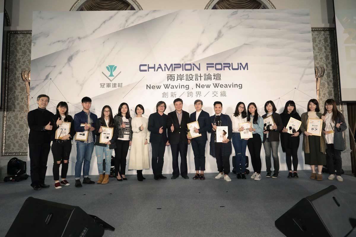 2017 Design Champ冠軍建材磁磚設計大賽頒獎典禮。
