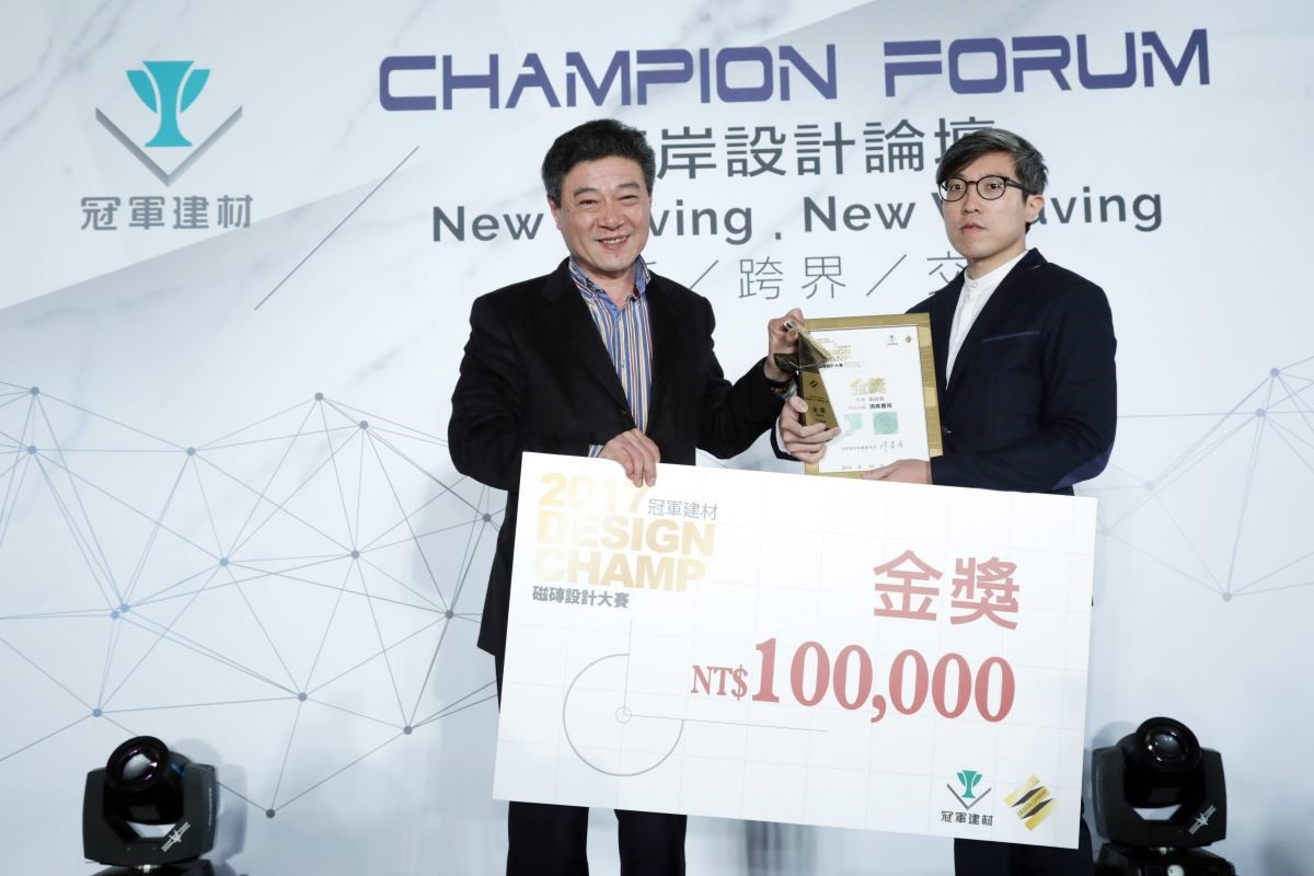 本次大賽於2月28日(三)台北文華東方酒店舉行頒獎典禮,金獎由室內設計師-吳祥源以「清晨書寫」拔得頭籌。