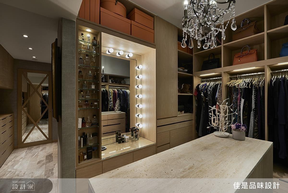 更衣室以華麗吊燈及時尚化妝台,為屋主夫妻營造好萊塢巨星般的高品質收納使用機能。
