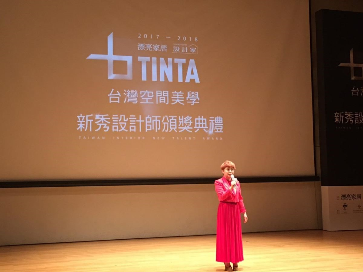 第六屆台灣空間美學新秀設計師頒獎典禮