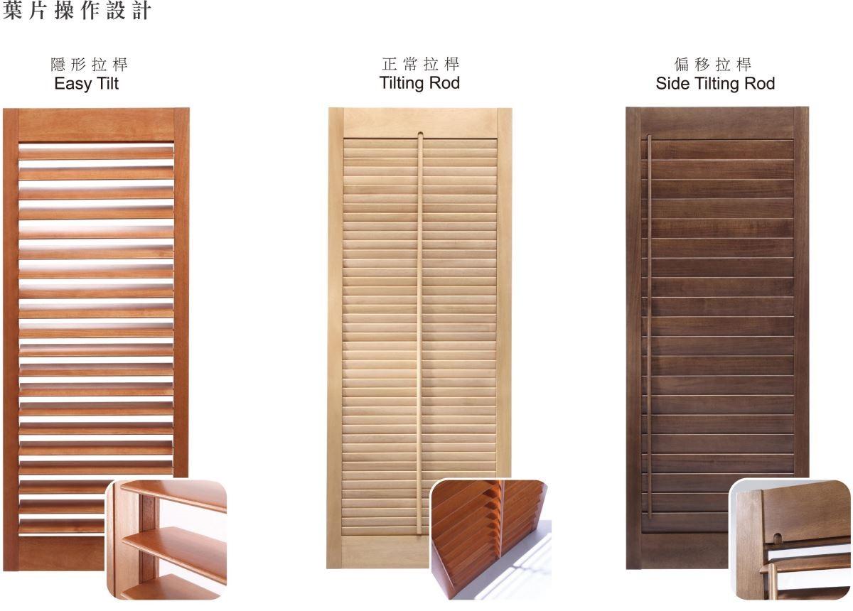 「隱形拉桿」只要移動單片葉片,所有葉片便跟著牽動:「正常拉桿」為百業窗最經典的設計:「偏移拉桿」則是將拉桿安裝在窗扇兩側。(圖由左到右)