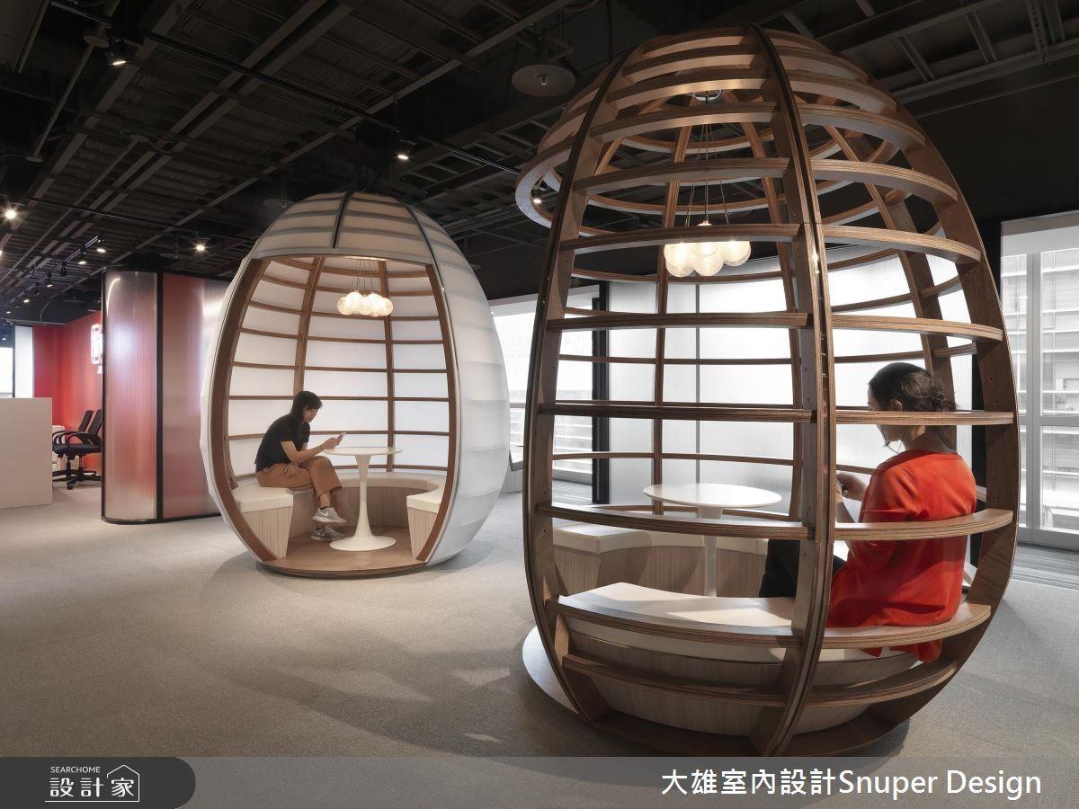 趣味蛋屋發想,為辦公空間引入輕鬆活潑、紓壓氛圍。