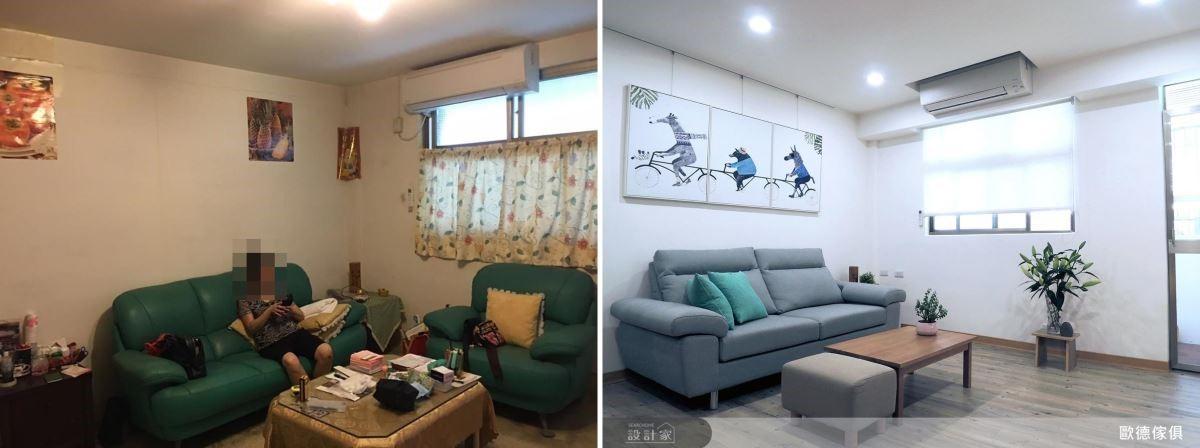 (左)施工前的客廳 / (右)客廳完工後,將窗簾從布簾調整成捲簾。