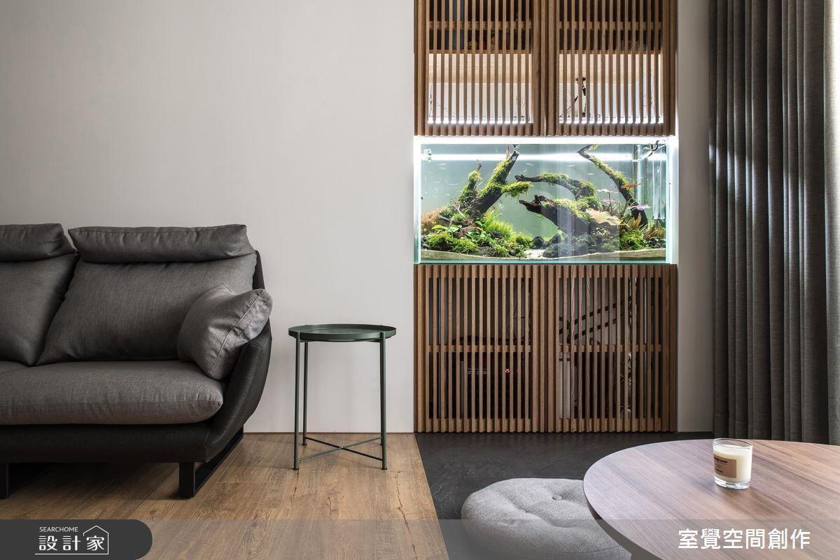 水族箱成為客廳端景的一部分,與其直接放在桌面上,以木質格柵裝飾,可以呼應水草枯木造景,提升自然氣息。