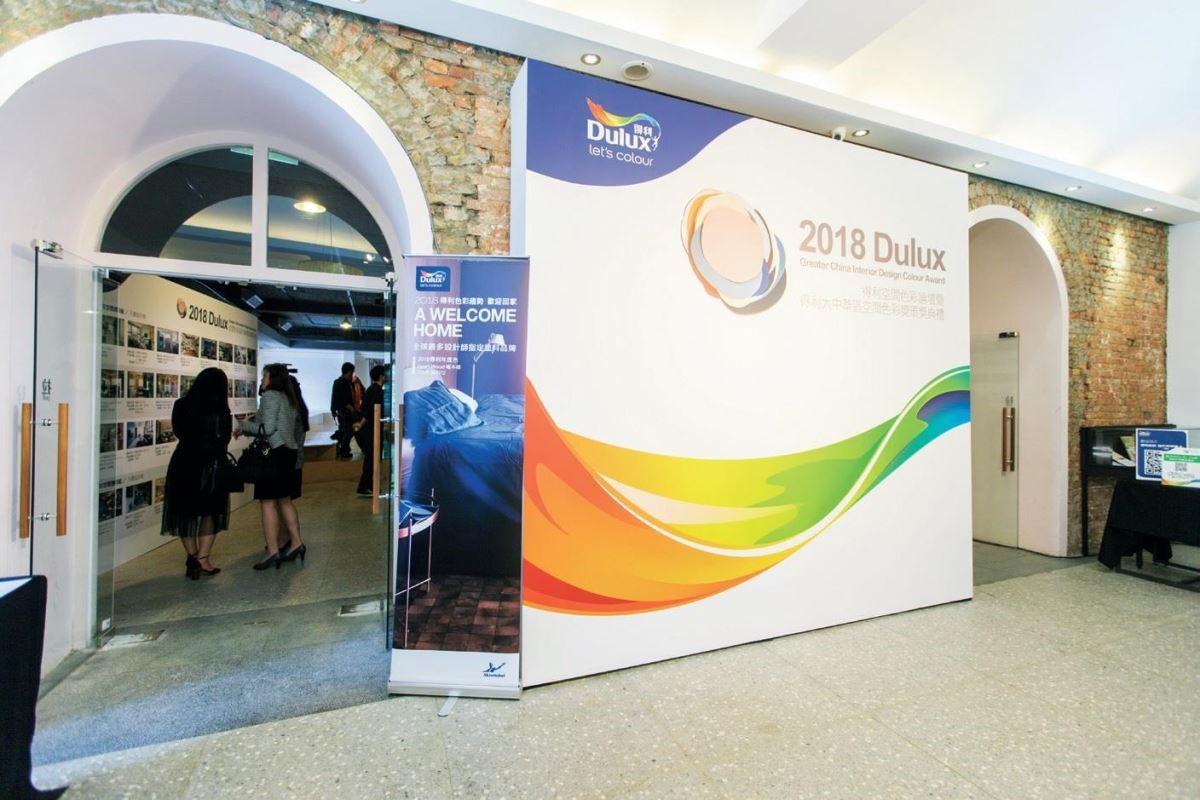 2018 得利空間色彩論壇暨大中華區空間色彩頒獎典禮在華山舉行。
