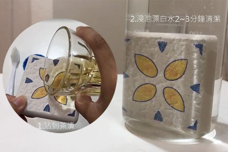 杯墊可直接浸泡漂白水 2 ~ 3 分鐘便可溶解髒污