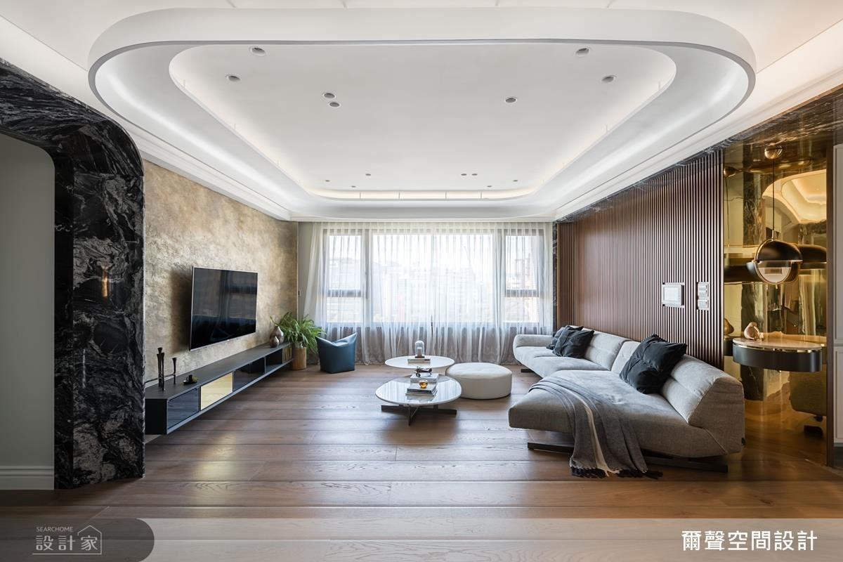 客廳天花以圓弧造型界定場域,優雅的曲線型塑空間柔性魅力。