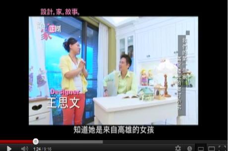 【TV】王思文,汪忠錠_陽光滿室鄉村小宅 (下)_第10集