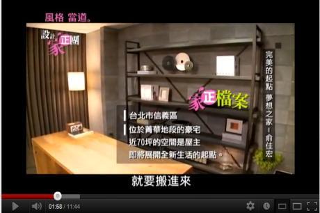 【TV】俞佳宏_完美的起點˙夢想之家(上)_第15集