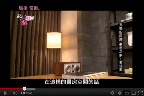 【TV】俞佳宏_完美的起點˙夢想之家(下)_第15集