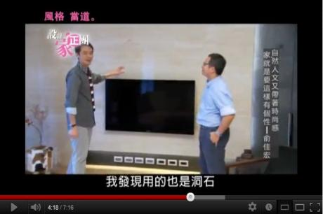 【TV】俞佳宏_自然人文又帶著時尚感,家,就是要這樣有個性!(上)_第18集