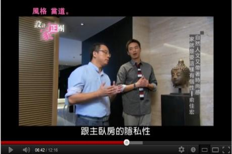 【TV】俞佳宏_自然人文又帶著時尚感,家,就是要這樣有個性!(下)_第18集