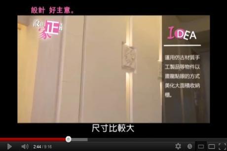 【TV】好看又好用的收納櫃規劃 給你不一樣的居家感受_第18集